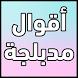 أقوال مدبلجة by Irobot