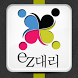 EZ대리사용자용_테스트 by (주)TSLBS