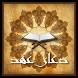 دعای عهد صوتی by abaas shojaei