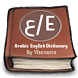 Arabic English Dictionary by ismail wahdan
