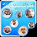 الرقية الشرعية صوت بدون انترنت by Way 2 allah