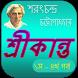 শ্রীকান্ত | Srikanto Novel by Apps House Soft