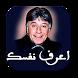 اعرف نفسك - د ابراهيم الفقي by apps man