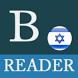 B Reader - Israel by Buzi
