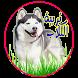 تربية الكلاب و تدريبها by APP_tech