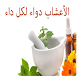 الأعشاب دواء لكل داء - مجاني by المكتبة العربية - جوهر العلم