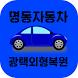 명동자동차광택외형복원