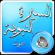 السيرة النبوية صوت by Way 2 allah