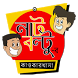 Nut Boltu- নাট বল্টু- Catroon by BD Creative Apps