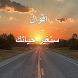 اقوال وامثال وحكم عن الحياة by Az App