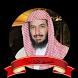 سعد بن ناصر الشثري تفسير جزء تبارك by bebo khwaja