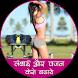 लंबाई और वजन कैसे बढ़ाये by Hindi Store