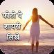 Hindi Picture Shayari Maker - Shayari on Photo by Tools Mixer