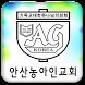 안산농아인교회 by ZRoad Korea