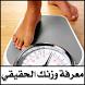 معرفة الوزن المثالي by HellDev