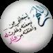 أدعية اسلامية تريح القلب by APPSRO7