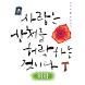 [오디오북]사랑은 상처를 허락하는 것이다 - 허락 by AUDIENSORI Corp.