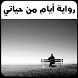 رواية أيام من حياتي- رواية حب وغرام by adamkoud