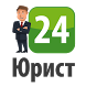 Юрист 24 by Jurist24.com