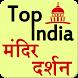 Top india mandir darshan by niktik