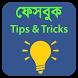 Secret Setting Tips for ফেসবুক by Medical Help BD