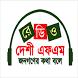 Radio Deshi FM by Mahbubul Haque Sumon