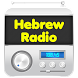 Hebrew Radio by RadioPlus