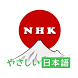 Learning Japanese - NHK by Goat Software