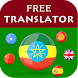 Amharic Translator by TTMA Apps