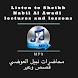 محاضرات الشيخ نبيل العوضي mp3 by Younes Ahmed
