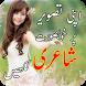 Write Urdu On Photos - Shairi by Generic Apps