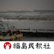 Fukushima Earthquake&Tsunami by 福島民報社