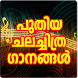 Latest Malayalam Songs by MM Creations