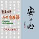 聖嚴法師108自在語/中法語有聲書第一冊 by 語文行動學習 M-learning for Languages and Cultures
