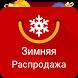 Зимние товары на AliExpress by wh-ecom