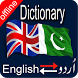 Urdu to English Dictionary Pro by Dictionary World11