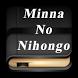 Học tiếng Nhật MinnaNoNihongo by dya