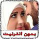 وصية الرسول للعرسان ليلة زفاف by SouFi@NeT