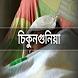 চিকুনগুনিয়া রোগের লক্ষণ, চিকিৎসা ও প্রতিরোধ by Wasifa Apps