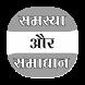 Samasya Aur Samadhan by Insta dev