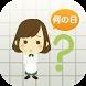今日は何の日?【カレンダー】クイズアプリ 毎日が記念日 by choco.h.chii