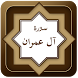 سورة آل عمران اجمل صوت by Quran Karim2017