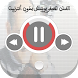 لطفي بوشناق بدون نت by Best Audios