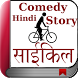 Hindi Comedy Stories - Cycle by Book Paradise
