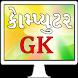 Computer GK One Liner - કોમ્પ્યુટર પરિચય ગુજરાતી