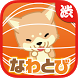Rope Skipping with puppy! by transcosmos inc.