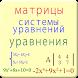 Матрицы, уравнения, системы by Иван Савельев