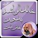 خالد الراشد صوت بدون انترنت by Way 2 allah