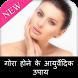 गोरा होने के आयुर्वेदिक उपाय by Anmol Hindi Apps