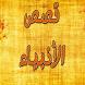 قصص الأنبياء المختصرة by wasfatcom